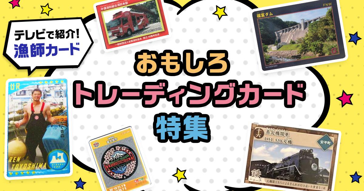 テレビで紹介された「青森の裸エプロン漁師トレーディングカード」!おもしろトレーディングカード特集!
