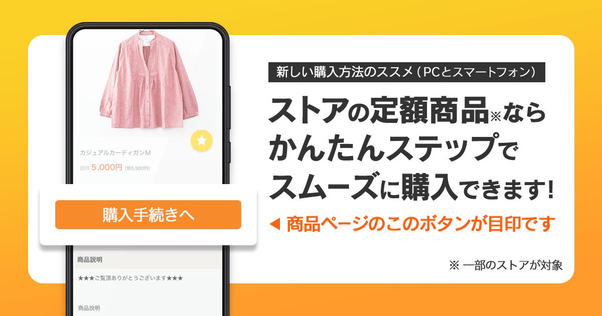 ストアの定額商品の新しい購入方法をご紹介!