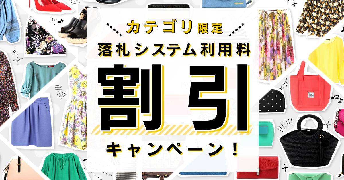 ヤフオク!新キャンペーン始動!「いい買物の日」特別企画