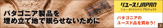 パタゴニア製品を埋め立て地で眠らせないために リユース!JAPAN パタゴニアのユーズド品を買おう!