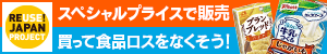 """食の""""もったいない""""を価値へ - リユース! ジャパン プロジェクト"""