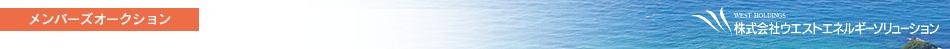 メンバーズオークション 株式会社ウエストエネルギーソリューション
