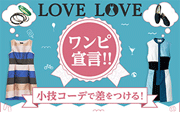 出品ワンピをわかりやすくほぼ網羅した特集!「LOVE LOVE ワンピ宣言!!」