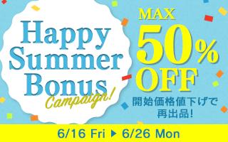 夏のボーナスキャンペーン!!開始価格最大50%OFF
