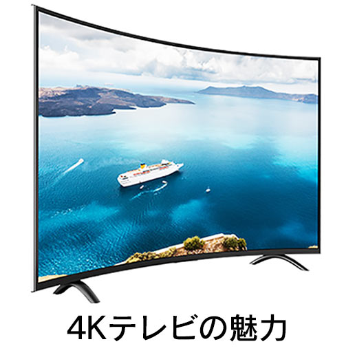 4Kテレビの魅力