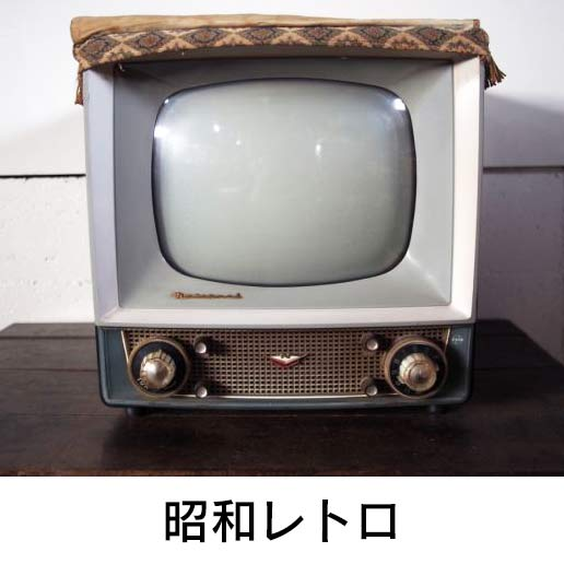 昭和レトロ