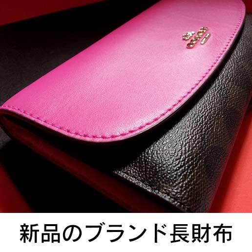 新品のブランド長財布