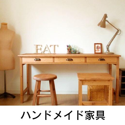 ハンドメイド家具