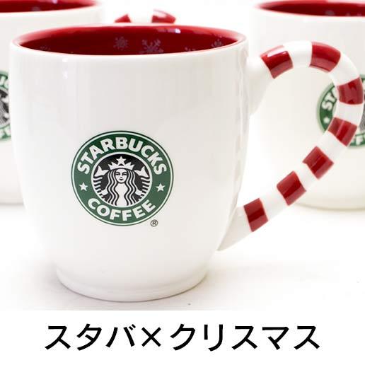 スタバ×クリスマス
