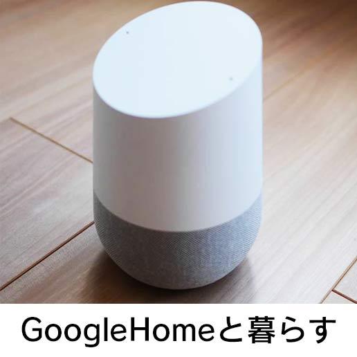 GoogleHomeと暮らす