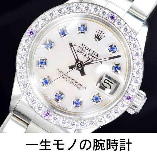 一生モノの腕時計