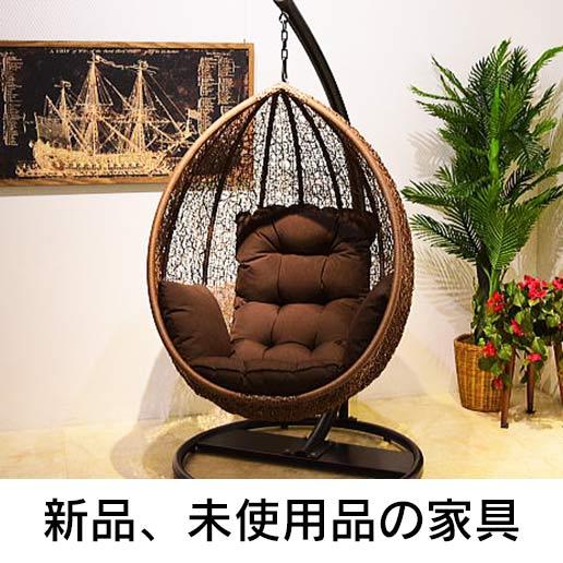 新品、未使用品の家具