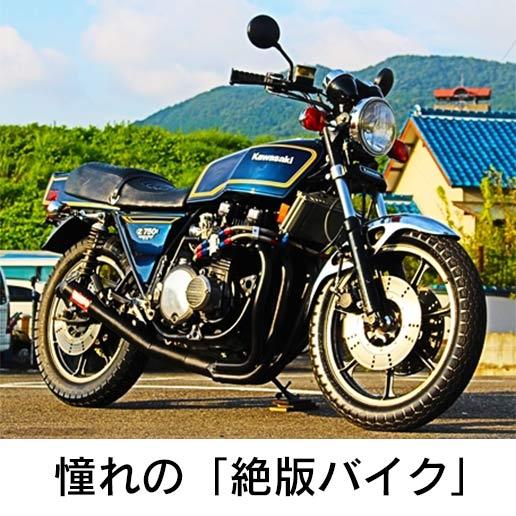 憧れの「絶版バイク」