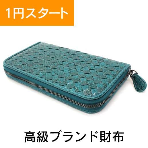 高級ブランド財布