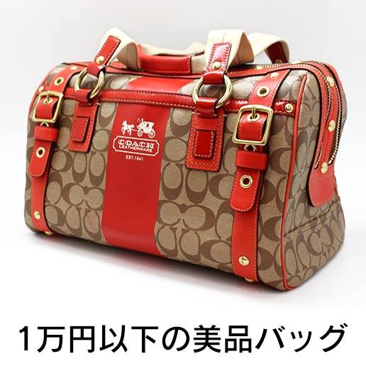1万円以下の美品バッグ
