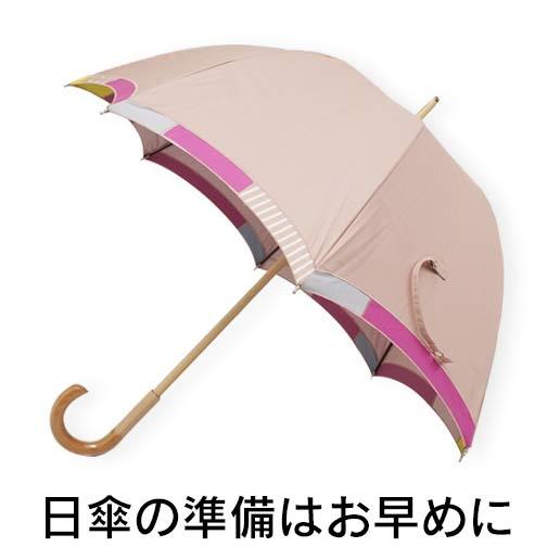 日傘の準備はお早めに