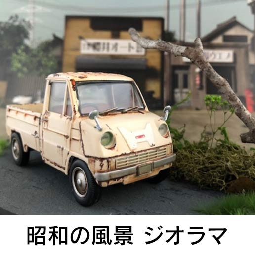 昭和の風景 ジオラマ