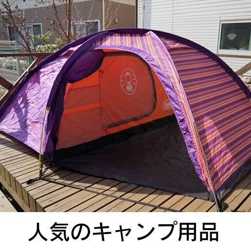 人気のキャンプ用品