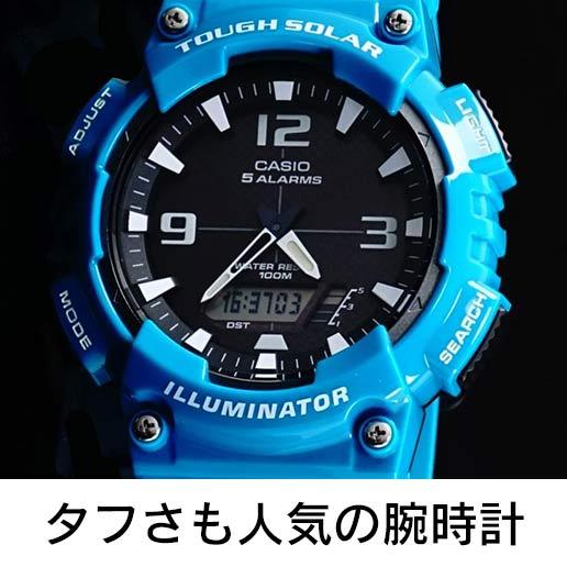 タフさも人気の腕時計