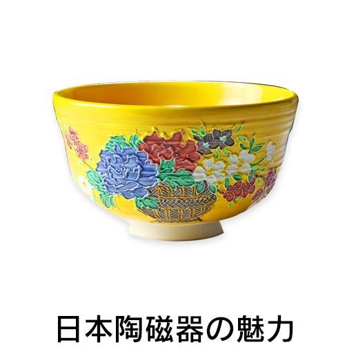 日本陶磁器の魅力