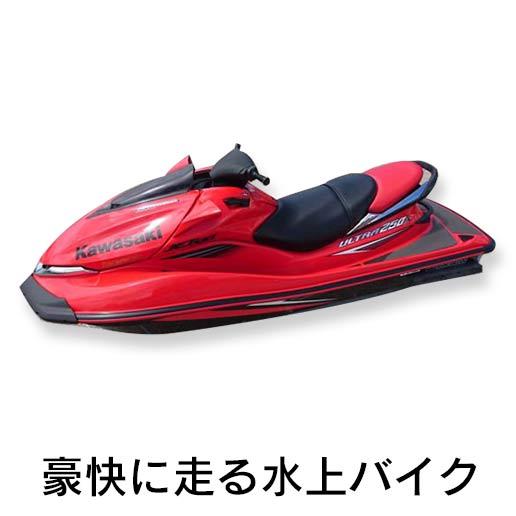 豪快に走る水上バイク