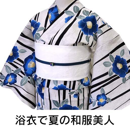 浴衣で夏の和服美人