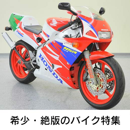 希少・絶版のバイク特集