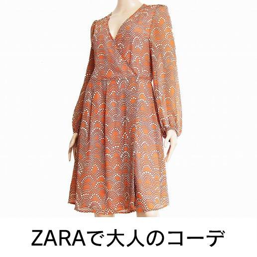 ZARAで大人のコーデ