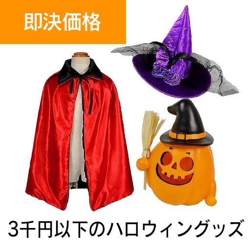 3000円以下 ハロウィーン衣装