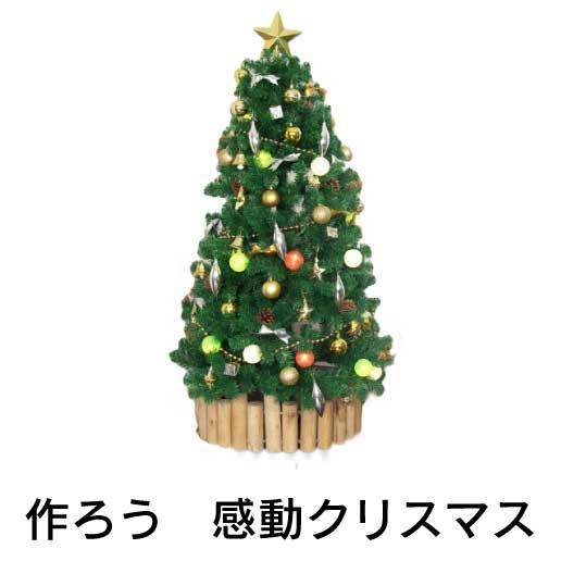 作ろう 感動クリスマス