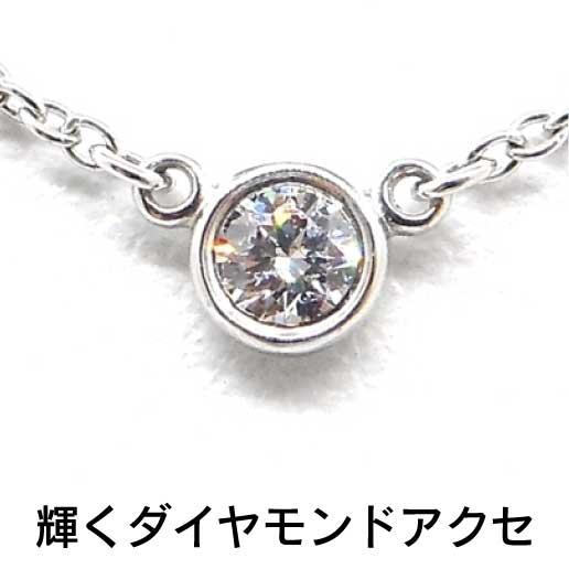 輝くダイヤモンドアクセ