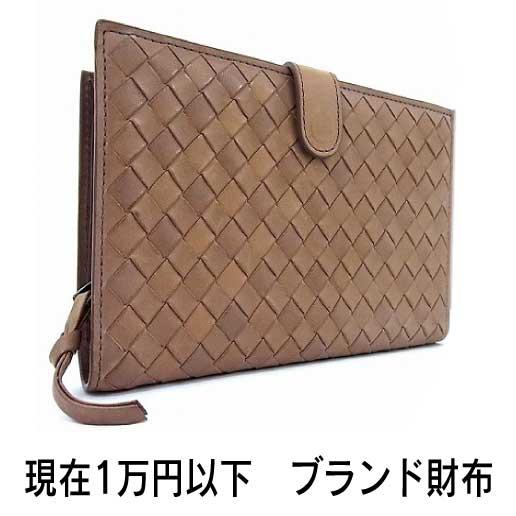 現在1万円以下 ブランド財布