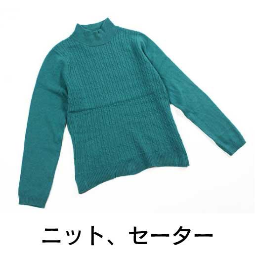 ニット、セーター(女性)