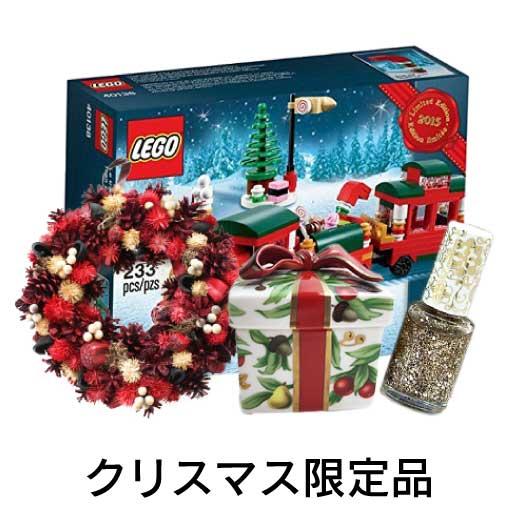 クリスマス限定品