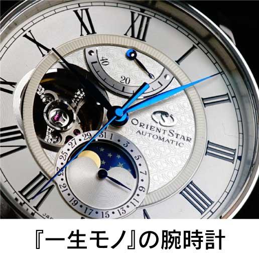 『一生モノ』の腕時計