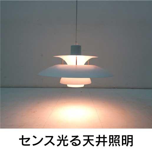 センス光る天井照明