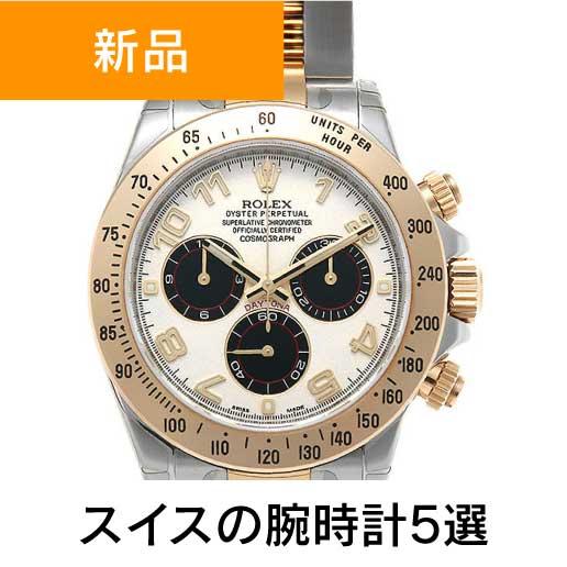 新品 スイスの腕時計5選