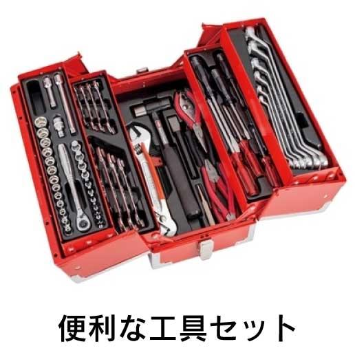 便利な工具セット