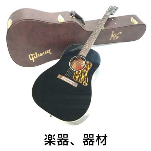 楽器、器材