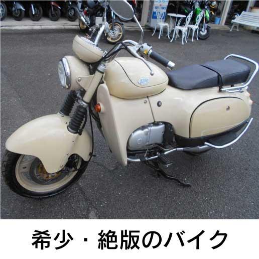 希少・絶版のバイク