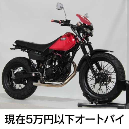 現在5万円以下オートバイ