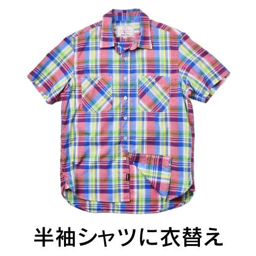 半袖シャツに衣替え