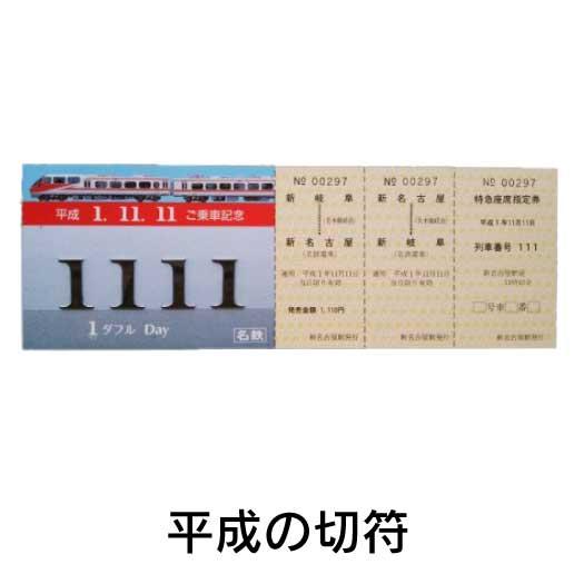 平成の切符