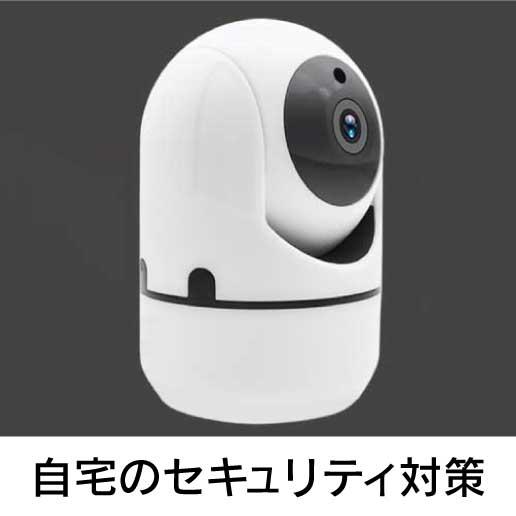 自宅のセキュリティ対策
