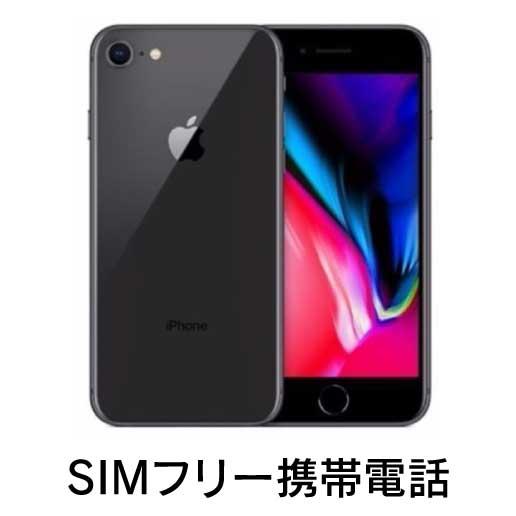 SIMフリー携帯電話