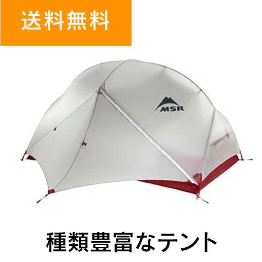 送料無料 種類豊富なテント