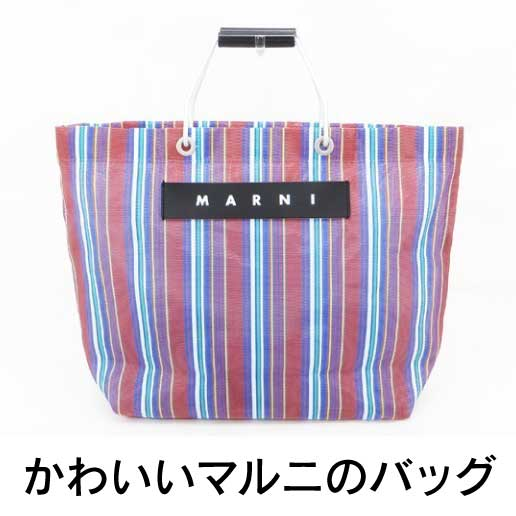 かわいいマルニのバッグ