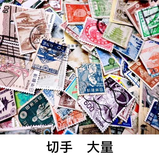 切手 大量