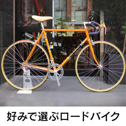 好みで選ぶロードバイク