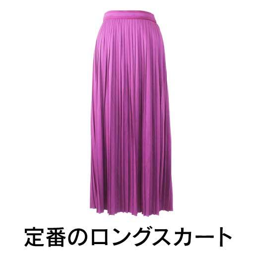 定番のロングスカート